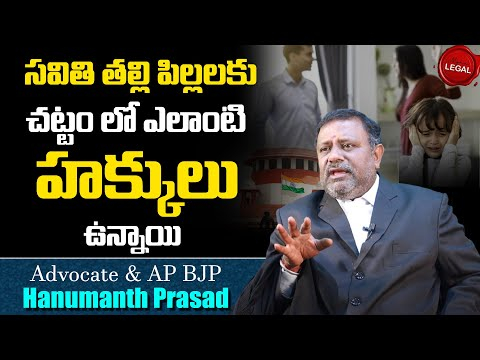 Advocate Hanumath Prasad Legal Advice On Rights Of Second Wife Children For Properties |Marriage Act