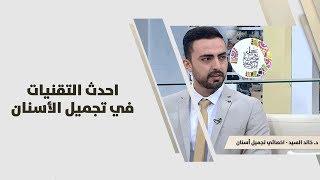 د. خالد السيد - احدث التقنيات في تجميل الأسنان