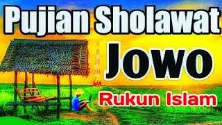 Download Lagu Sholawat Puji Pujian Jawa Rukun Islam - Syair Wali Songo Versi Jawa Rukun Islam, Beautiful Sholawat mp3