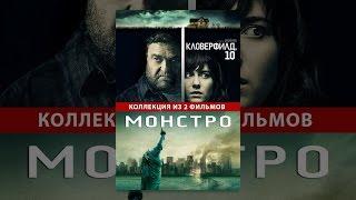 Кловерфилд, 10 + Монстро – Коллекция из 2 фильмов