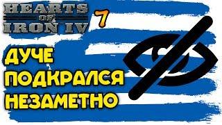 Похоже, что эта война надолго! Hearts of Iron 4 | Прохождение за Грецию #7