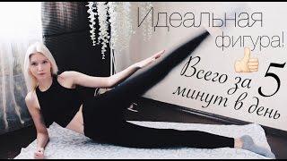 Упражнения для похудения | Workout | Похудеть быстро | Красивые ноги и бедра за 5 минут в день