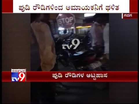 Gadag: Two Rowdies Thrashed a Innocent Man in the Middle of the Road