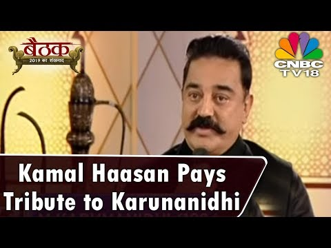 Kamal Haasan Pays Tribute to Karunanidhi | #RIPKalaignar | CNBC TV18