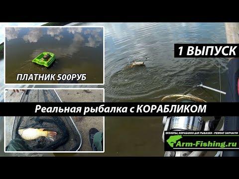 Реальная рыбалка с корабликом 1 Выпуск, Кораблик ARM-FISHING V1