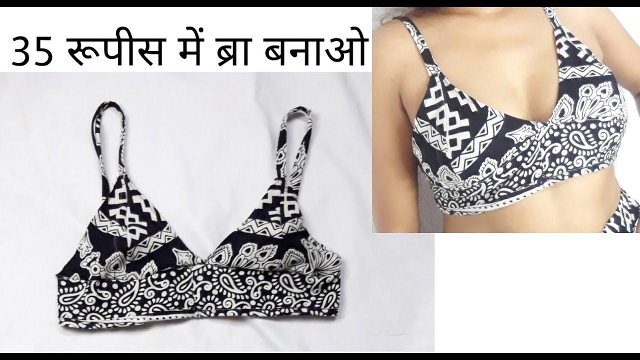 Waste फैब्रिक से BRA बनाये | Very Easy | Night Wear Bra
