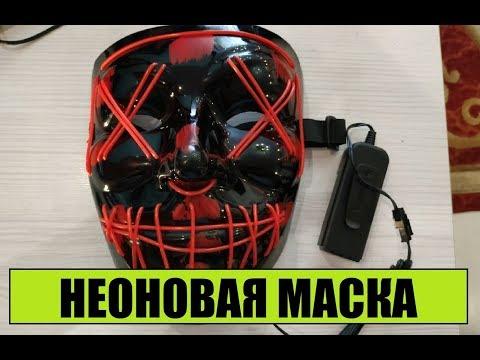 Неоновая маска из фильма СУДНАЯ НОЧЬ. Распаковка посылки с Алиэкспресс
