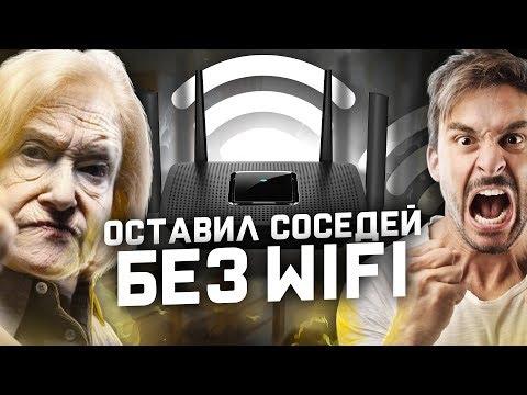ОСТАВИЛ СОСЕДЕЙ БЕЗ WiFi