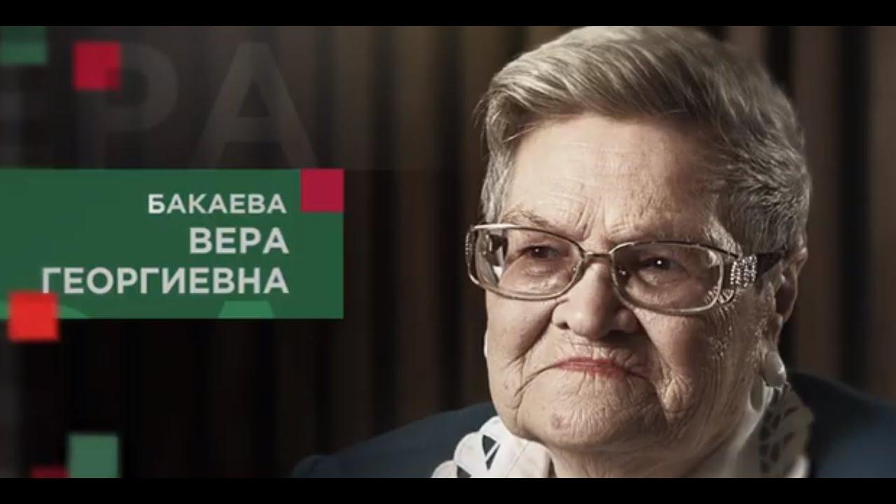 Бакаева Вера Георгиевна