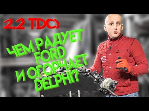 Почти прекрасный дизель для Ford Mondeo 3: чисто немецкий 2.2 TDCI