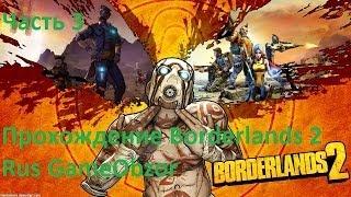 Кооперативное прохождение Borderlands 2 Часть 3 Rus GameObzor&Vlad Sheizz