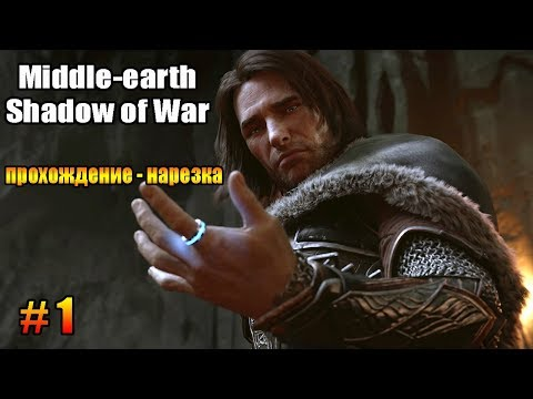 видео: middle earth shadow of war gold edition ПРОХОЖДЕНИЕ   НАРЕЗКА #1
