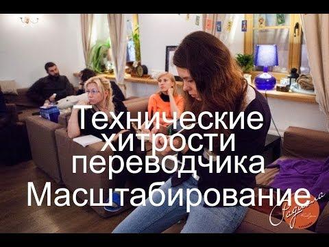 Курсы лингвистов в Санкт-Петербурге. Курсы переводчиков в