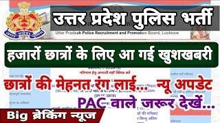 up police bharti good news,up police 11786 bharti,latest news,up 18000 pac news, new update,news💯