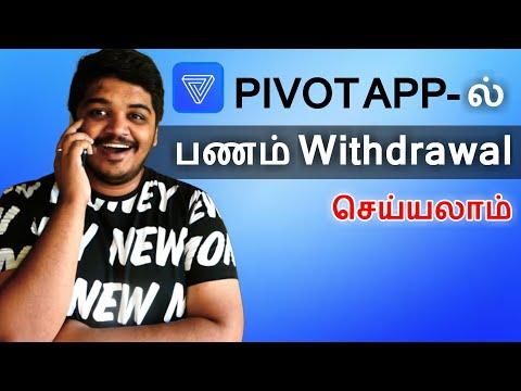 Pivot App -ல் பணத்தை உடனடியாக Withdrawal செய்து கொள்ளலாம் Withdrawal Money PVT in Tamil