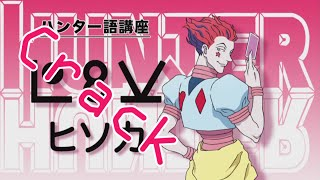 Hunter x Hunter【Crack】#1(, 2014-10-18T23:46:59.000Z)