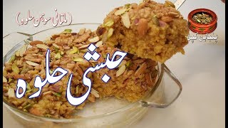 Habshi Halwa, Multani Sohan Halwa, حبشی حلوہ ملتانی سوہن حلوہ (Punjabi Kitchen)