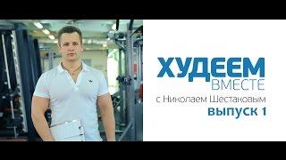 Худеем вместе с Николаем Шестаковым. Сезон 2.Выпуск 1