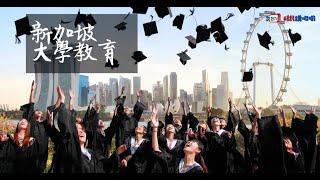 友台TV「移民講呢啲」第二十二集 【新加坡大學篇】| FIIC |友誠