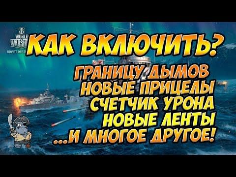 World of Warships Как поставить моды? Показать хп кораблей, счетчик урона и границу дымов?