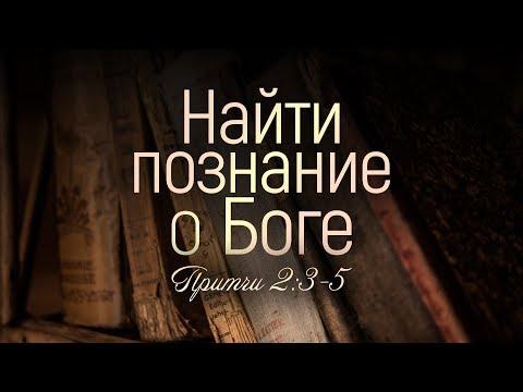 Найти познание о Боге (Алексей Коломийцев)