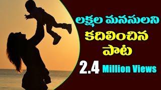 Amma Pata - Latest Telugu Songs - Volga Videos 2017
