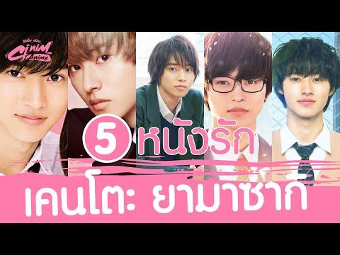 แนะนำ 5 หนังรัก เคนโตะ ยามาซากิ (Kento Yamazaki)
