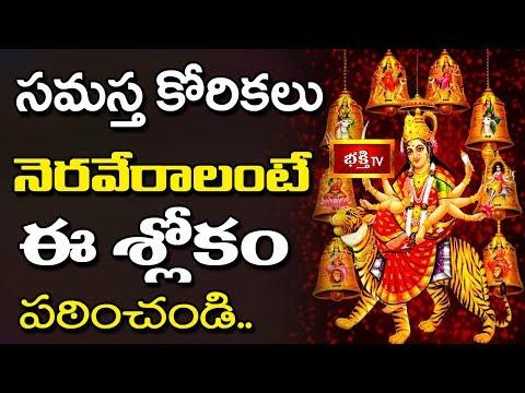 సమస్త కోరికలు నెరవేరాలంటే ఈ శ్లోకం పఠించండి || Karya Siddhi || Archana || Bhakthi TV