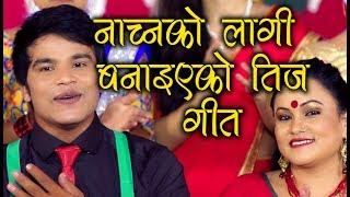 नाचेरै थाक्ने तीज गीत II Tika pun & Shakti Chand II kati ho dhan parne