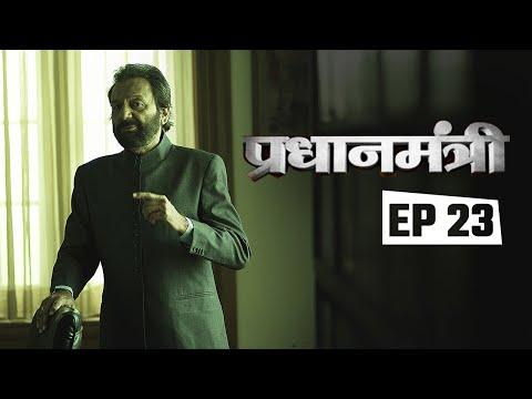Pradhanmantri - Pradhanmantri on Godhra riots and Atal Bihari Vajpayee govt