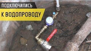 Подключились к водопроводу - купольный дом в Крыму(Прекрасная новость - наконец-то у нас есть вода! Еще чуть-чуть и будет куда её заводить ))) http://vk.com/kupolkrym - Купо..., 2015-05-13T15:43:21.000Z)