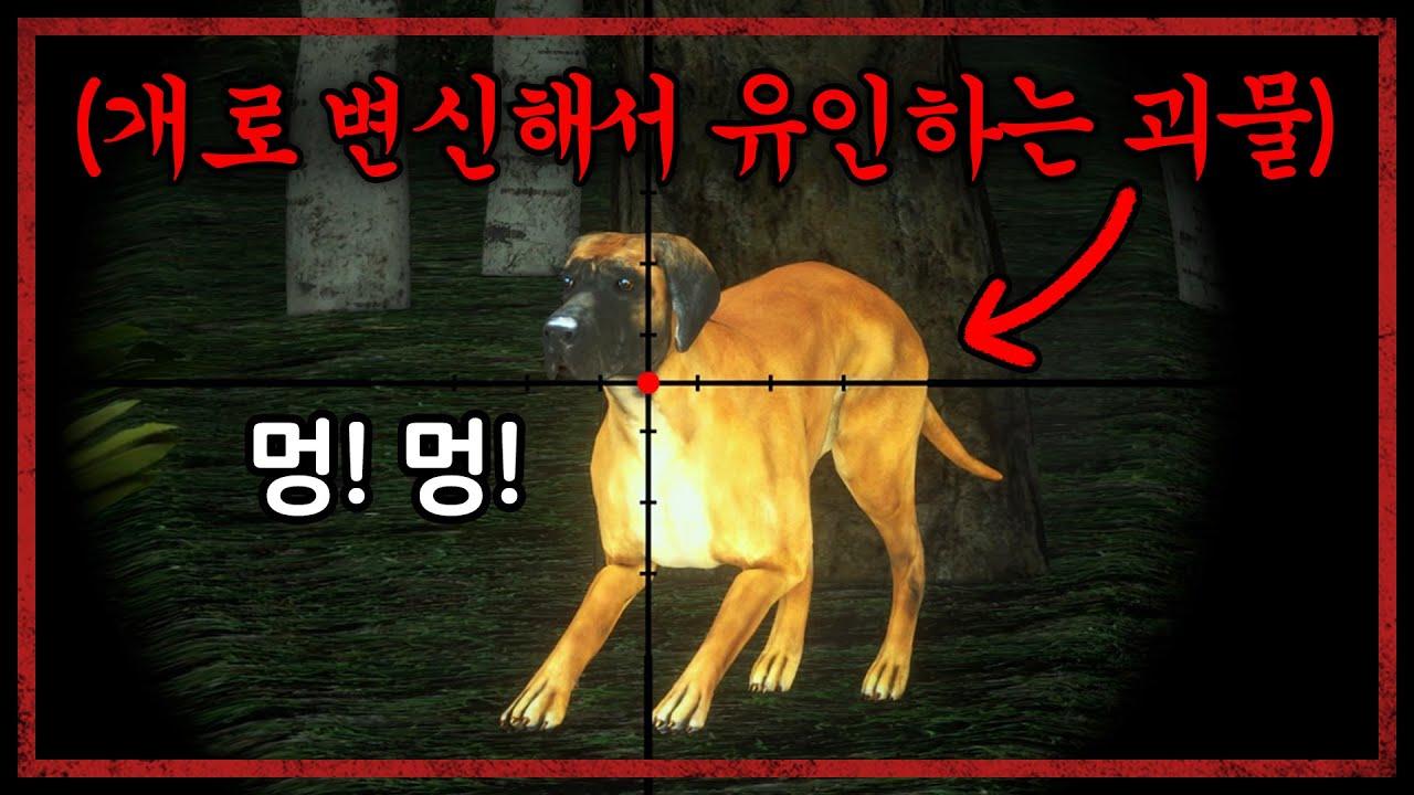 미국 괴담의 괴물 스킨워커를 사냥하는 게임 (Skinwalker Hunt/두번째 맵)