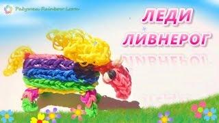 "ЛЕДИ ЛИВНЕРОГ ""Время приключений"" из резинок Rainbow Loom /Adventure time Loom/ Радужки Rainbow Loom"
