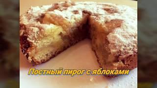 Постный пирог с яблоками . ЯБЛОЧНЫЙ СПАС !