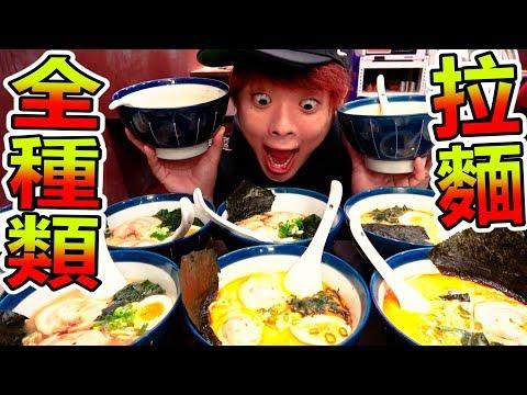 大胃王挑戰吃光13碗全種類的拉麵!前三原Taiwan的成員們來助陣!