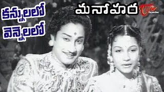 Kannulalo Vennelalo Song || Manohara Movie || Sivaji Ganesan || T. R. Rajakumari || Girija