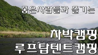 [오토홈]하드루프탑텐트 차박캠핑/매주 즐기는 차박캠핑/…