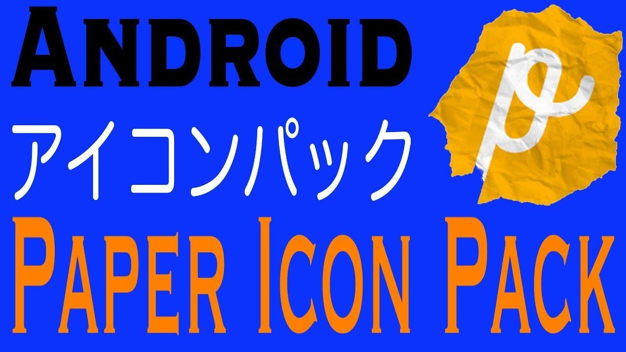 有料アイコンパック 紙クシャクシャ paper icon pack android