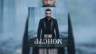Red Naxi - Монстр (Audio)