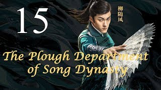 Download lagu The Plough Department of Song Dynasty 15丨The Celestial Guards of Song Dynasty 15
