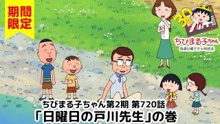 ちびまる子ちゃん アニメ 第2期 720話『日曜日の戸川先生』の巻