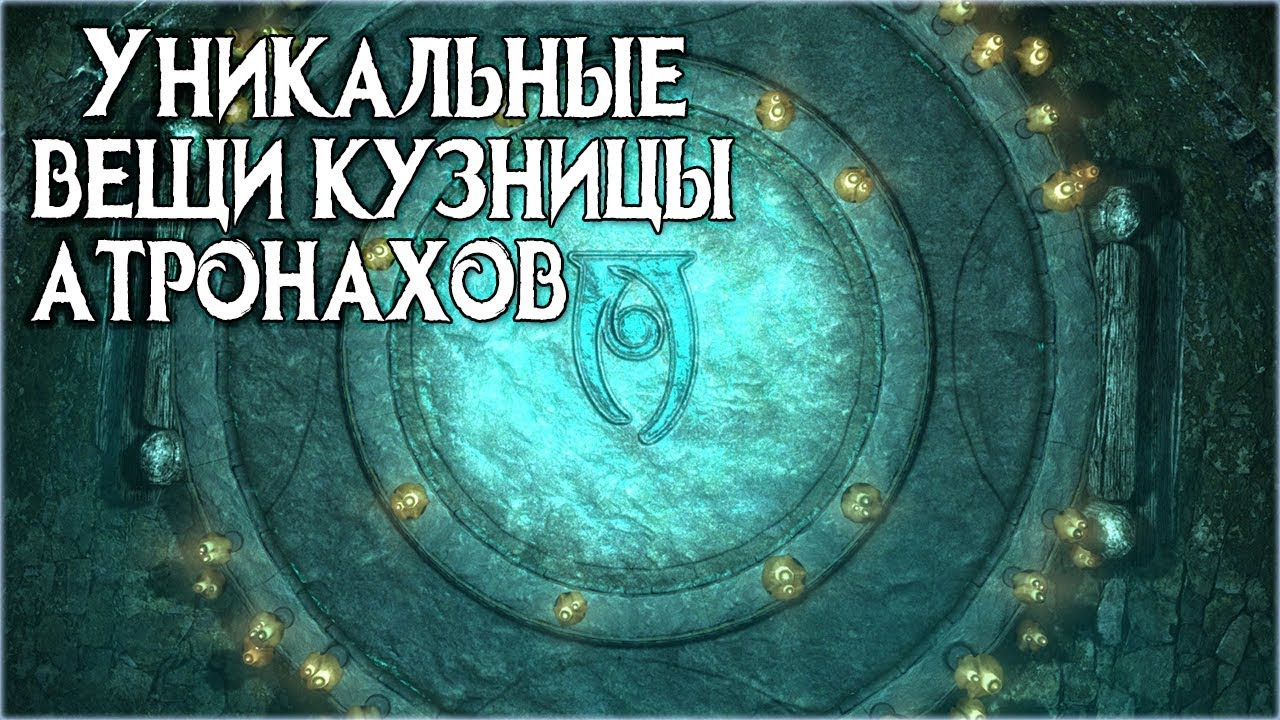 рецепт кузницы атронахов