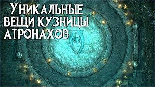 Skyrim УНИКАЛЬНЫЕ РЕЦЕПТЫ КУЗНИЦЫ АТРОНАХОВ