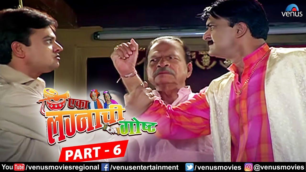 Eka Lagnachi Gosht Full Movie Part 6 | एका लग्नाची गोष्ट | Latest Marathi Movies