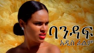 Ethiopian Amharic Movie Trailer -  Bandaf 2016 | Selam Tesfaye's Film