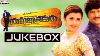 Yama Jathakudu Telugu Movie Songs Jukebox    Mohan Babu, Sakshi Sivanand