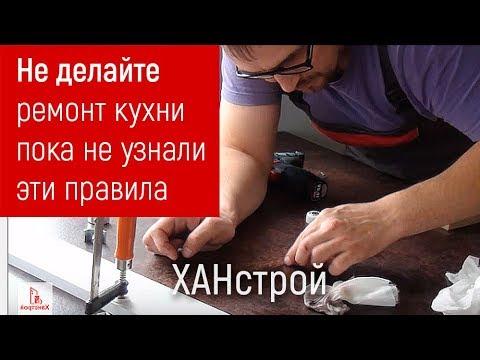 Секреты ремонт кухни своими руками. Отделка дизайн и ремонт кухни под ключ в доме в Красноярске
