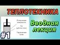 Основы теплотехники. Лекция #1. Основные понятия и определения (предварительная версия)