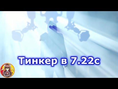 видео: Тинкер контрит Спектру