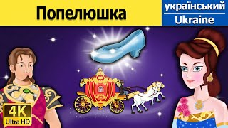 Попелюшка - Cinderella in Ukrainian - казка на ніч - казки на ніч - казки - Ukrainian Fairy Tales
